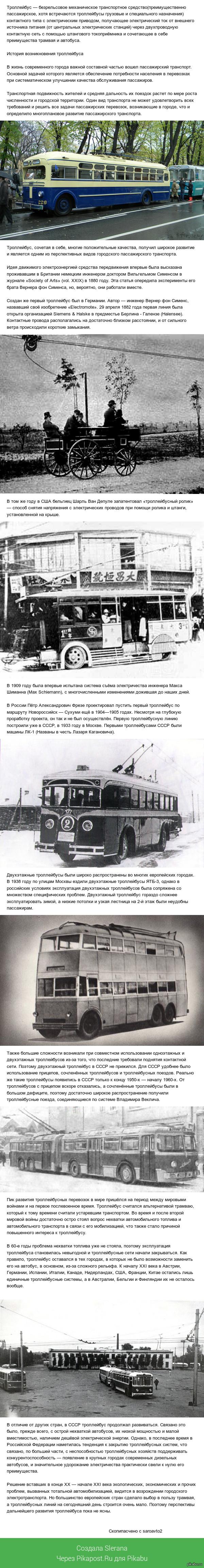 Все о троллейбусе (Часть 1)