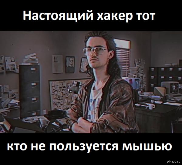 Хакеры такие уж хакеры как обычно и бывает в кино