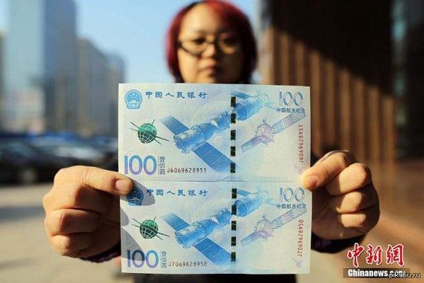 Китай выпустил коллекционные деньги Народный Банк КНР решил напечатать специальную серию денег, посвященную достижениям Китая в космосе.