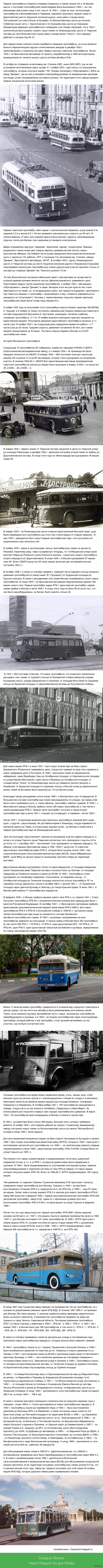 Все о троллейбусе (Часть 2)