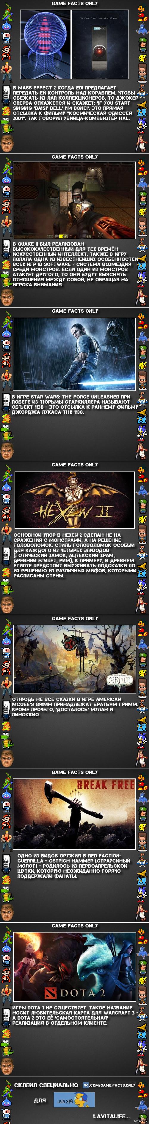 Факты из Игр (часть LIII) Вот она - 53-я часть в последний день ноября!