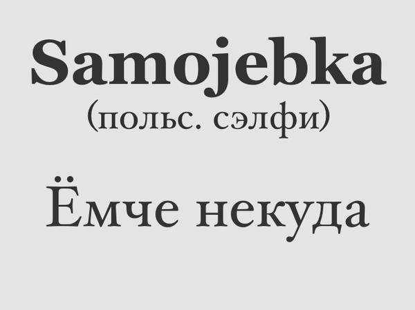Новояз Селфи, Самоебка, Польский