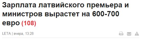 Это Латвия, детка! Политика, Латвия, Европа, Бугурт, Анал, Должанский, Coub