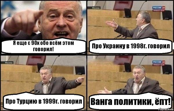 Владимир Вольфович уже тогда знал.