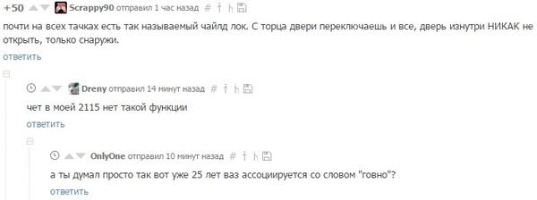 Отечественный автопром)