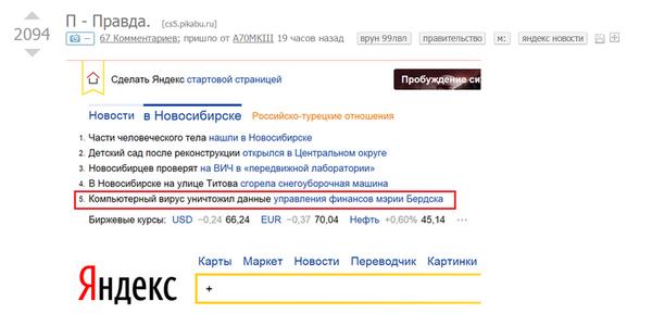 Интересно.. Новосибирск, Деньги, Финансы, Мутят, М:, Бердск