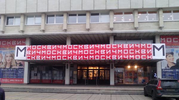 """Кажется штатные дизайнеры не в ладах с руководством ДК """"Москвич""""."""