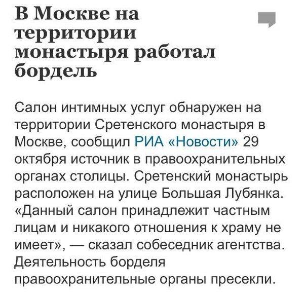 В Москве на территории монастыря работал бордель.