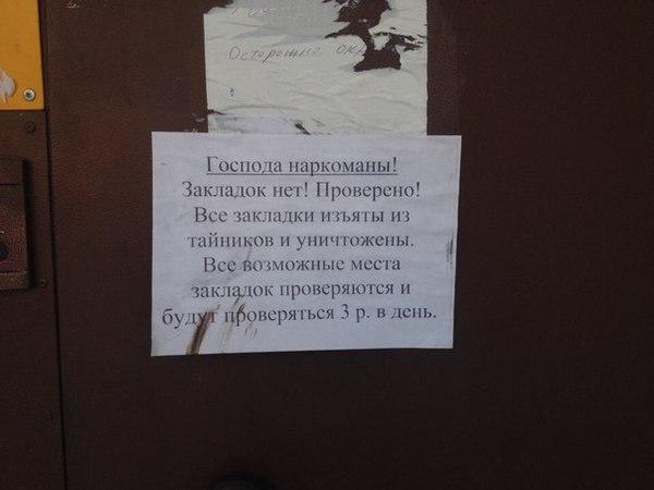 Типичный Новокузнецк Наркотики, Закладки, Новокузнецк, Подъезд, Объявление