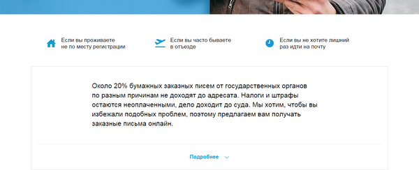 Новая функция Почты России Почта России, Инновации