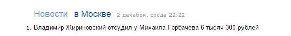 Новость дня!! Улыбнуло))) Жириновский, Новости, Яндекс, Деньги