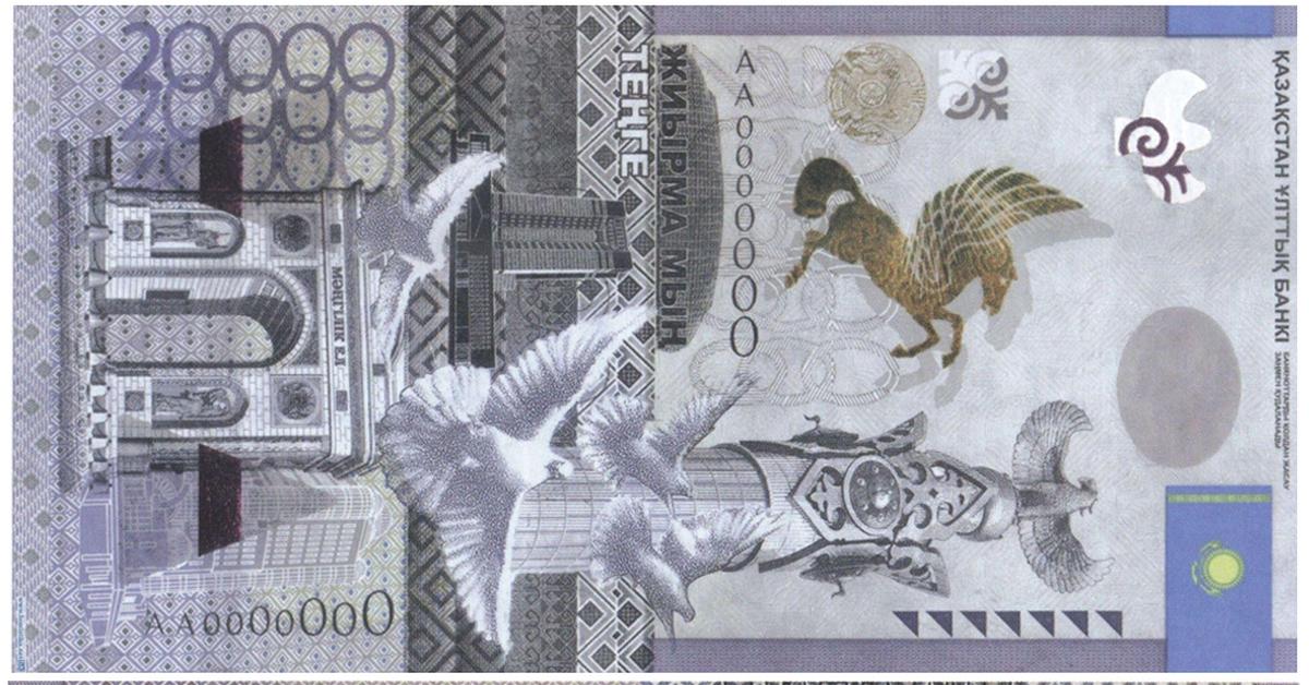Фото купюры в 20000 тенге сколько стоит монета денга 1737 года цена