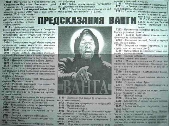 Предсказание ванги россия 2040 г мр3