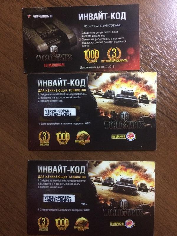 smotret-ssilki-dlya-kodov-na-vorld-of-tank-video