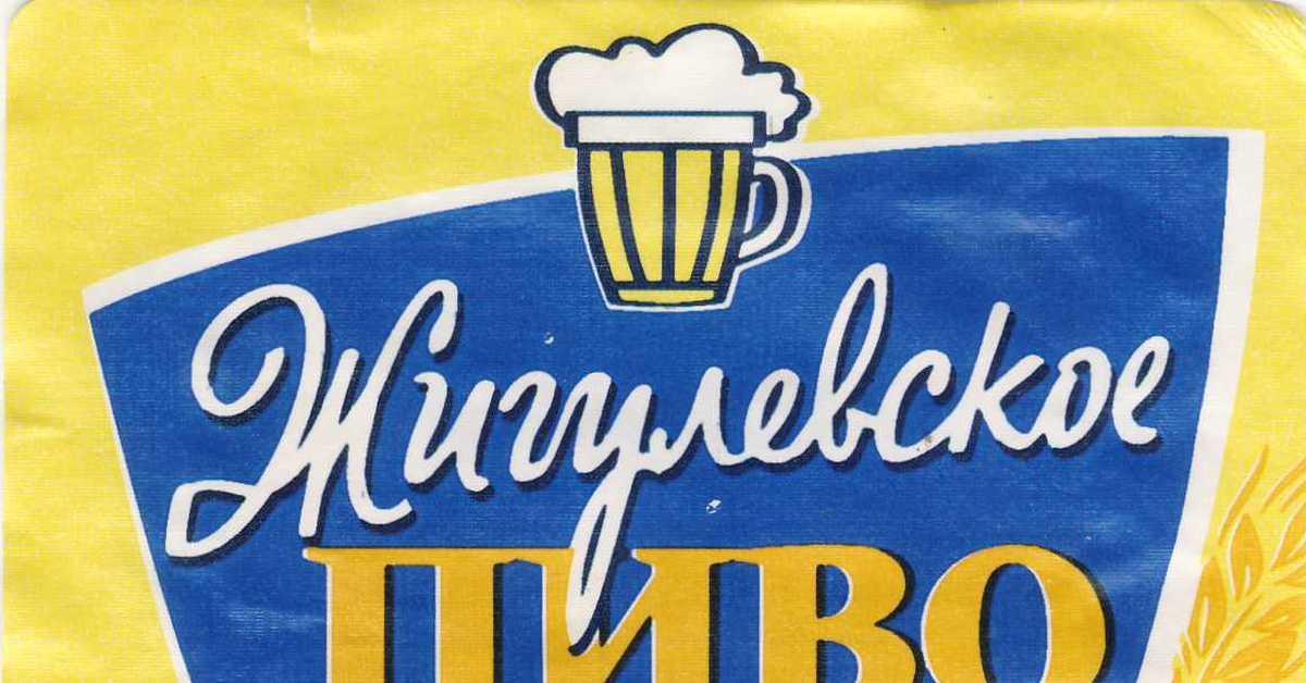 планка картинки с пивом жигулевское помощи цветных карандашей