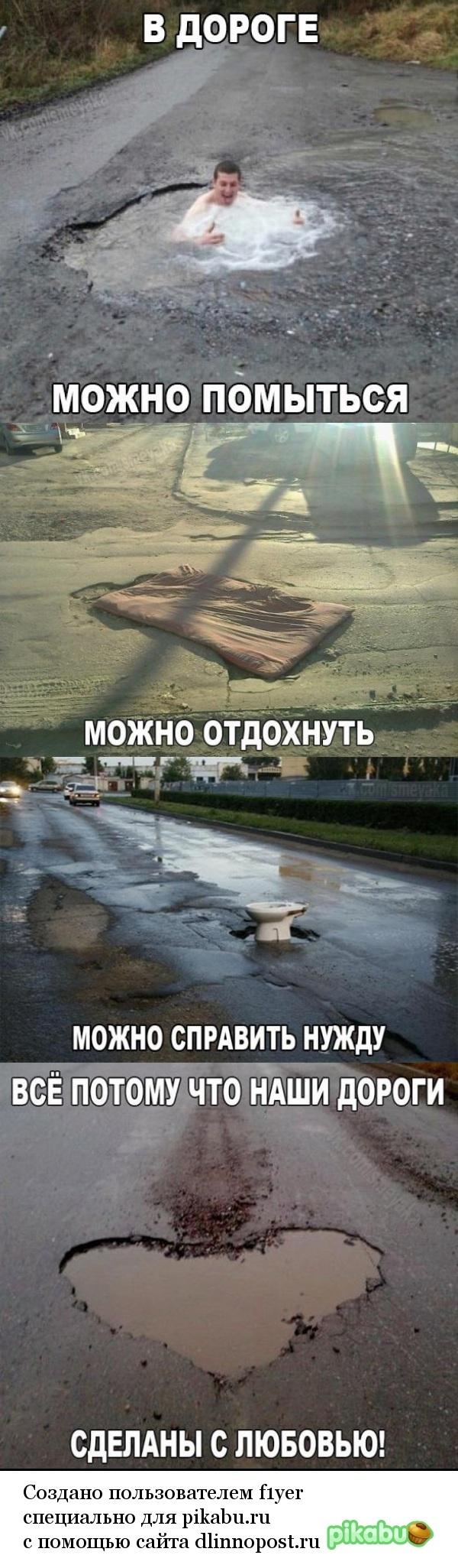Наши дороги. дорога, юмор, прикол, наша раша, длиннопост