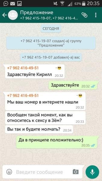 WhatsApp, вечер... Whatsapp, Мат, Предложение, Отказаться, Длиннопост