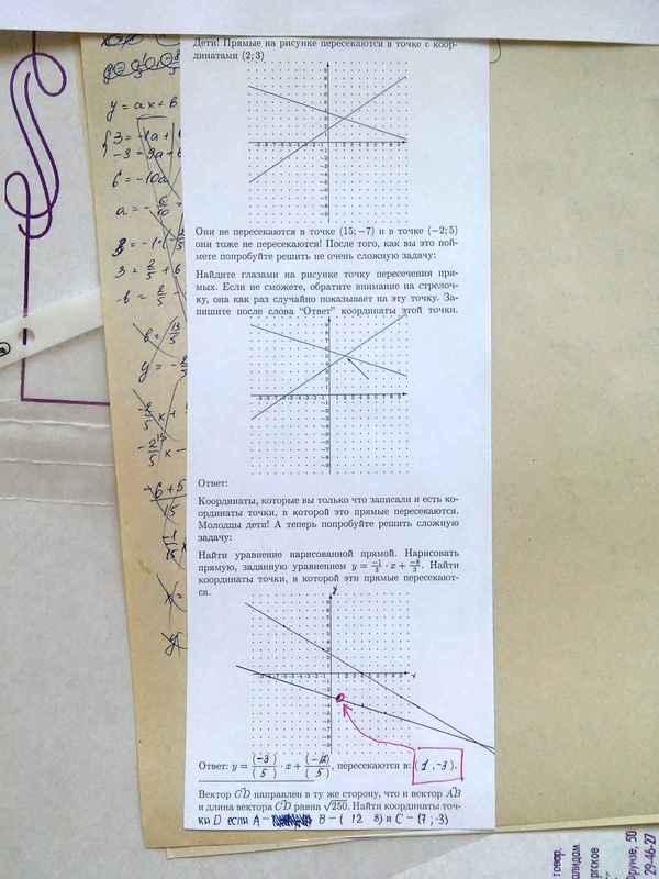 Тяжелые будни преподавателя Алгебры и Геометрии Бред, Решение, Алгебра, Вуз