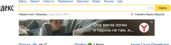 ...и установился Яндекс Браузер...