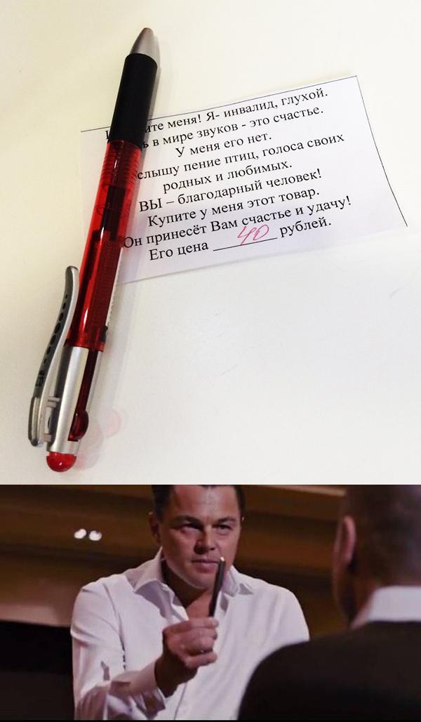 Продай мне эту ручку! Волк с Уолл-стрит, Ручка, Бизнес, Вокзал