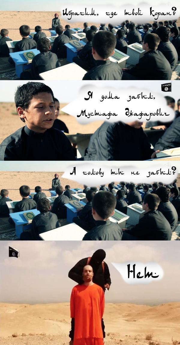 Школы разные, а отговорки одни ИГИЛ, Школа, Юмор, Политика