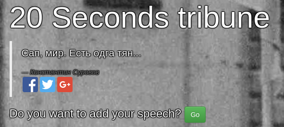 А что ты сможешь сказать за 20 секунд? Пост, Сказал как отрезал, Сказал как господь, 20 секунд