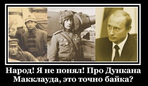 Путин был, Путин есть, Путин будет !
