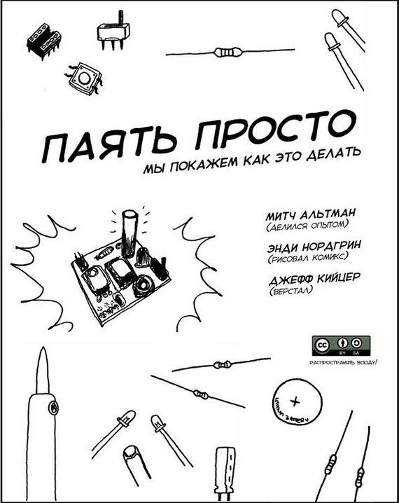 Краткий курс : Паять просто. электро, паять, страх, смерть, тцпо, кот, Украина, длиннопост
