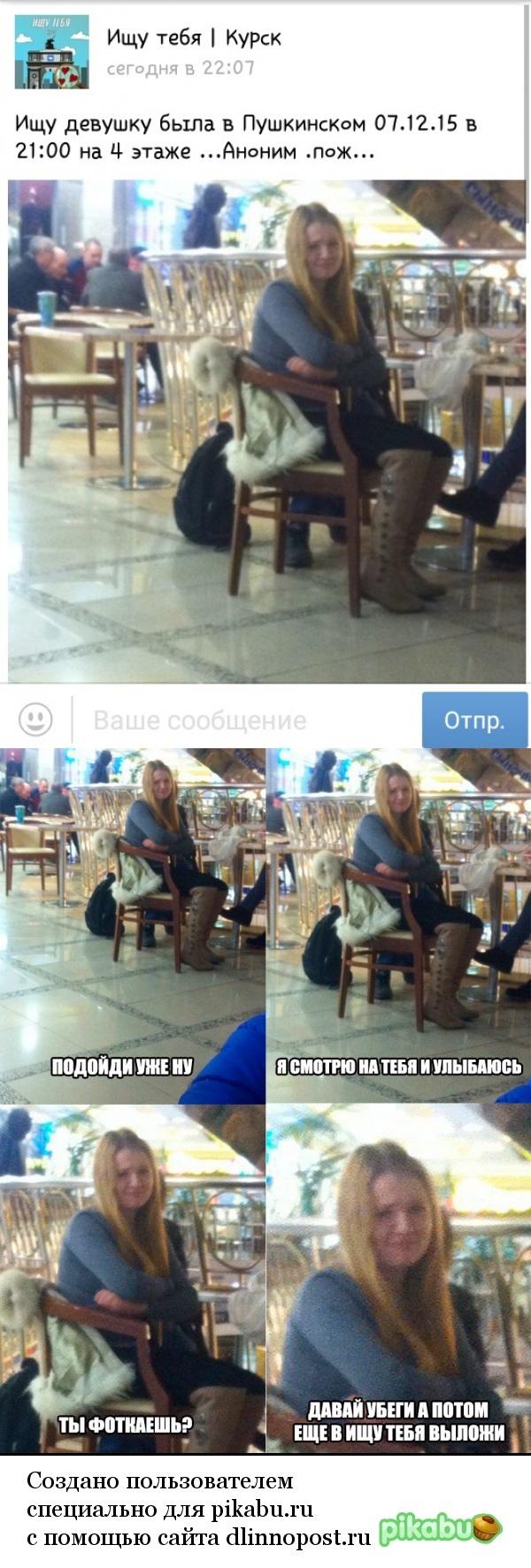 """Типичный """"Ищу тебя"""" Ищу тебя, Курск, ВКонтакте, Длиннопост"""