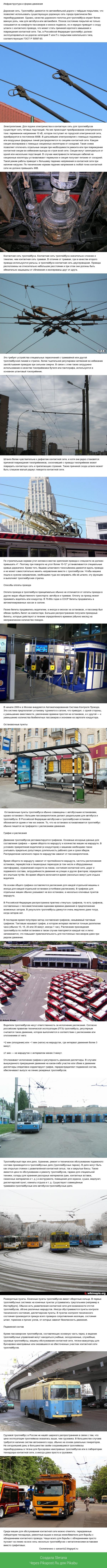 Все о троллейбусе (Часть 4) Копипаста, Троллейбус, Длиннопост