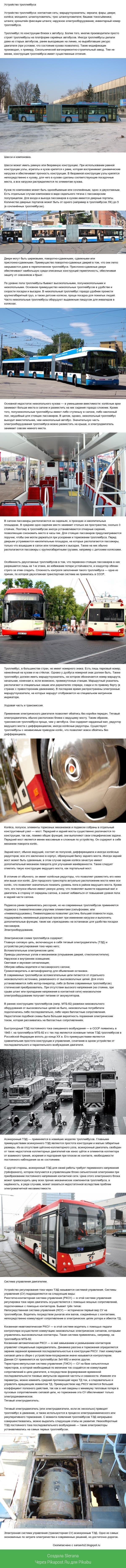 Все о троллейбусе (Часть 5) Копипаста, Троллейбус, Длиннопост