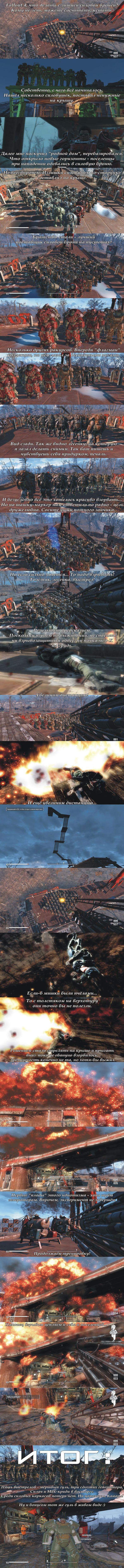Fallout 4, что делать с силовой бронёй или будни задрота. Компьютерные игры, fallout 4, силовая броня, длиннопост