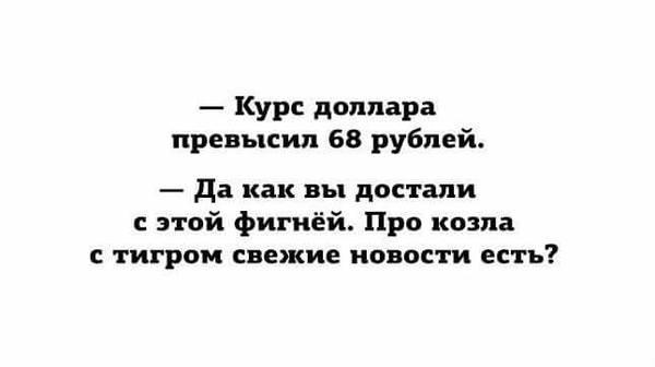 И правда…