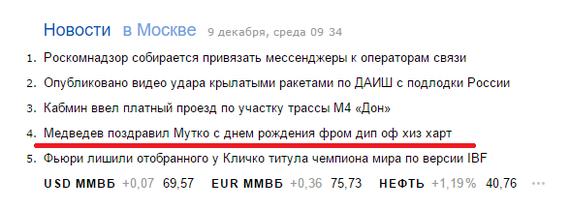 Троллинг от Медведева или Яндекса? Хм