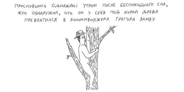 Переосмысление Кафки