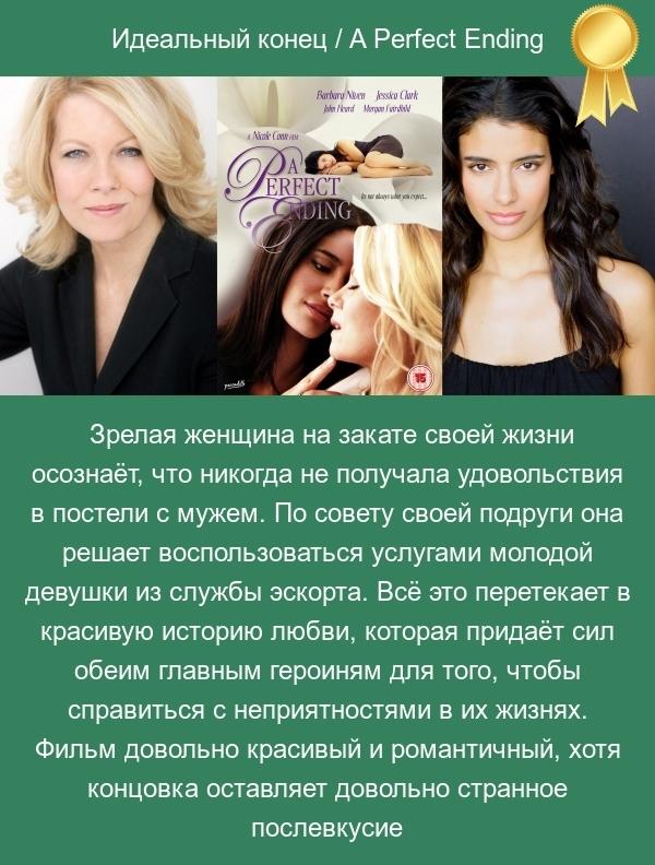 Новый каталог лесби фильмов смотреть