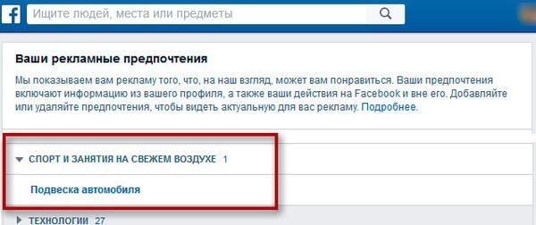 Facebook плохого не посоветует! о_О Facebook, Реклама, Моё