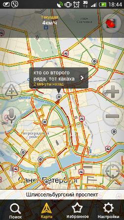 Разговорчики в Яндекс навигаторе яндекс навигатор, разговор, скриншот, длиннопост