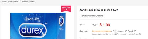 Durex по дешевке Презерватив, Durex, Китайцы, Отзыв