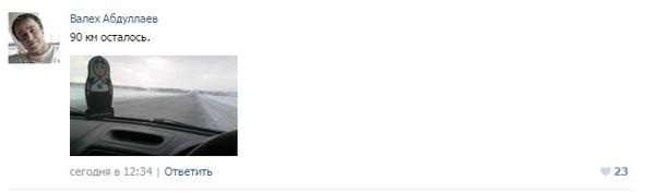 Как суровые сибирские парни спасали дальнобойщика :) Новосибирск, Дальнобойщики, Помощь, Добро, Лига добра, ВКонтакте, Длиннопост