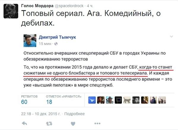 """Это он про недавнюю """"спецоперацию"""", где грохнули укропатриота Мужиля, но выдали за диверсанта РФ Украина, Политика, Тымчук, СБУ, Facebook, Twitter"""