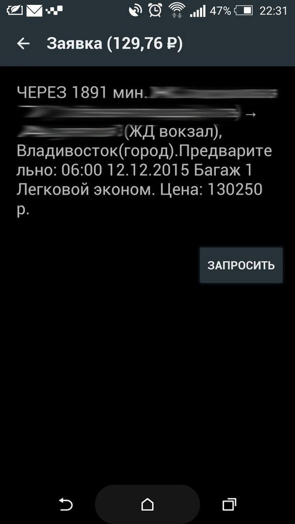 Кто-то заказал такси из Самары во Владивосток за 130к рублей