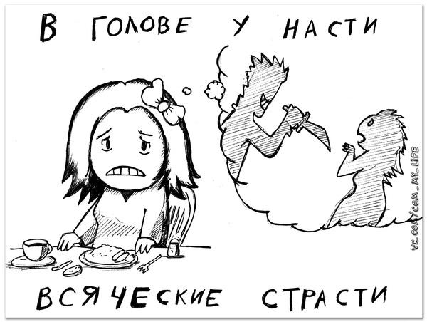 В голове у... Арт, Рисунок, Имена, Заходи к Ди, Юрий Кутюмов, Комиксы, Юмор, Длиннопост