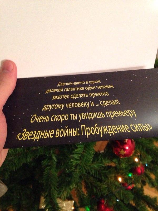Выиграл на радио билеты в кино на звездные войны! Вручили вот в таком конверте))) Кинотеатр, Star Wars, Билет, Ёлка, Подарок, Выиграл, Победители, Всем добра, Длиннопост