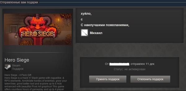 Очень приятно... Steam, подарок