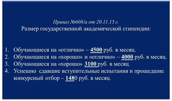 К слову о стипендиях Стипендия, Студенты, Образование, Россия