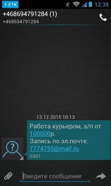 Очередной спам Смс, Наркотики, НКРФ