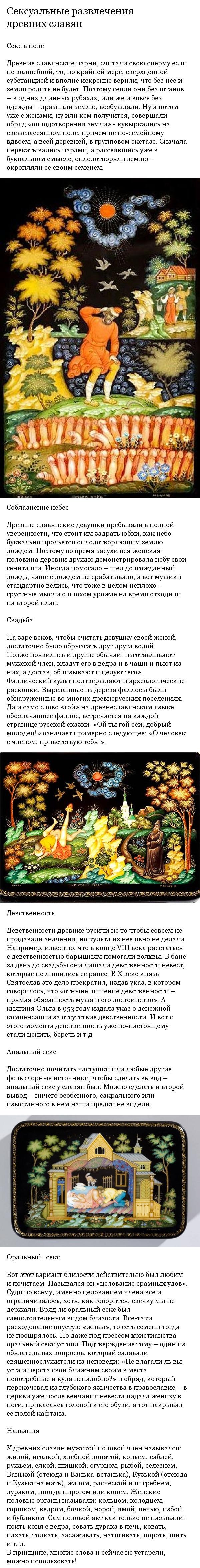 Сексуальные развлечения древних славян Секс, Древние славяне, Длиннопост