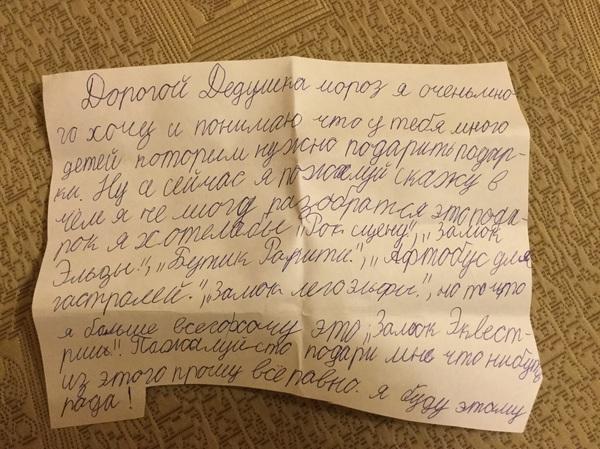 Обнаружено дочкино письмо Деду Морозу.