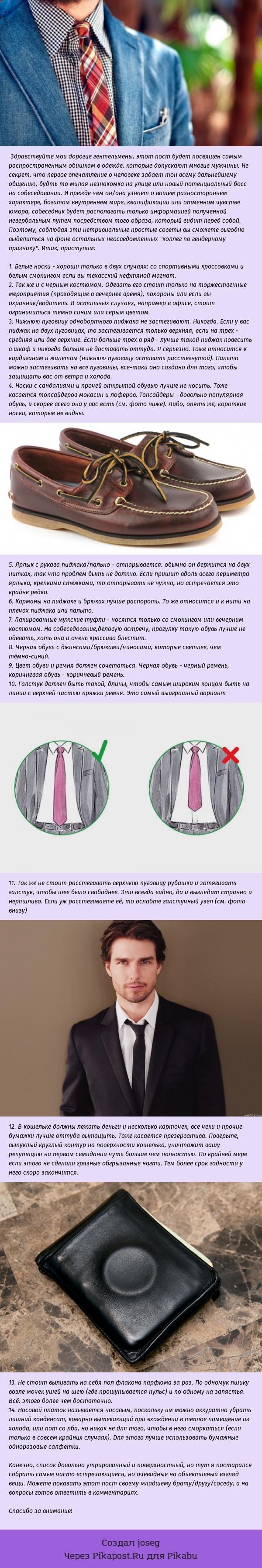 Проект КБГ, часть третья. 14 простых правил, которыми не стоит пренебрегать. Кбг, Совет, Длиннопост, Сандали с носками